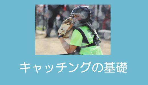 【少年野球】キャッチングがうまくならないのなぜ?ミットの構え方