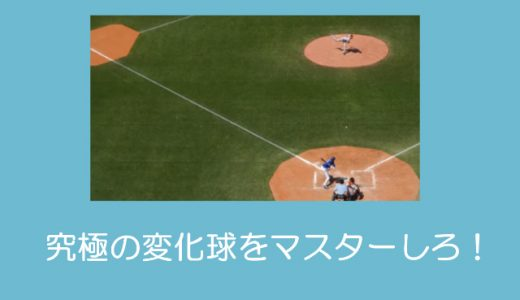 【中学生】の為の変化球の投げ方講座「スライダー編」