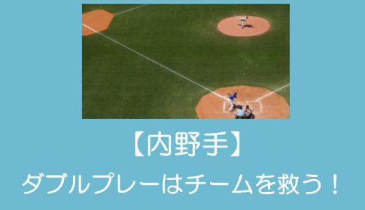【少年野球】ダブルプレーをスムーズに行うための二遊間の守備
