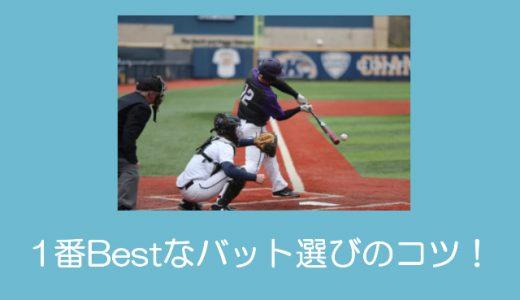 少年野球バットの選び方重さは?長さはどれくらいがいいの?