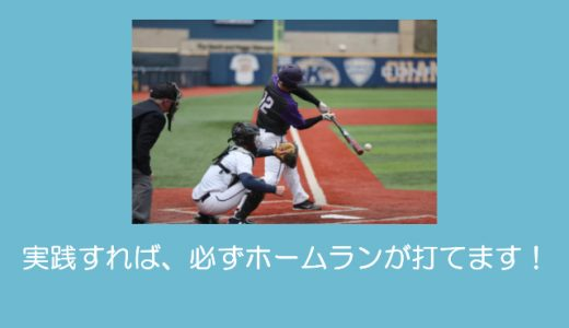【少年野球】ホームランが打ちたい!ボールを遠くへ飛ばすバッティングのコツ
