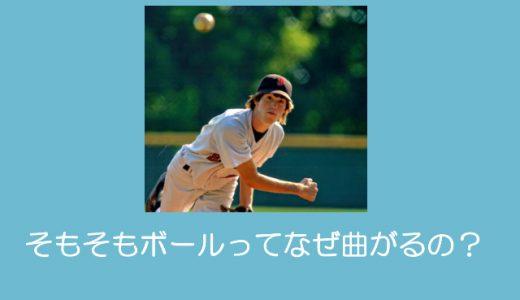 【少年野球】変化球の投げ方、キレをよくするコツ