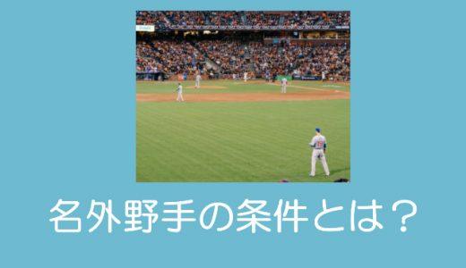 【少年野球】外野フライの捕り方