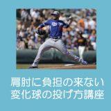 【少年野球】変化球を投げると肩・肘に負担がくる?故障しにくい投げ方とは