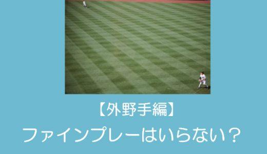【少年野球】外野手のファインプレーは要らない?堅実なプレーとは