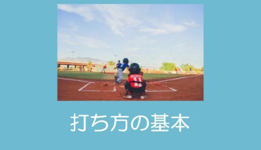 【少年野球】初心者の為の打ち方「基本編」