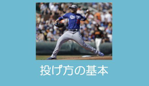 初心者のための少年野球の投げ方【基礎編】