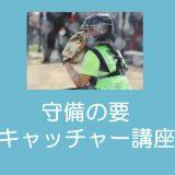 【少年野球】キャッチャーの「構え方」「捕球」「送球」について