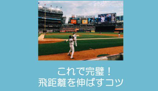 【少年野球】バッティングのコツ!飛距離を上げたい時の練習方法