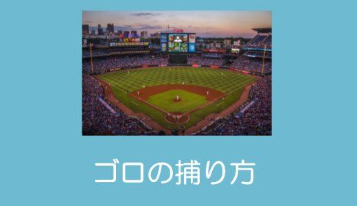【少年野球】ゴロの捕り方「基礎編」