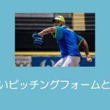 【少年野球】コントロールをつける練習方法「投手編」