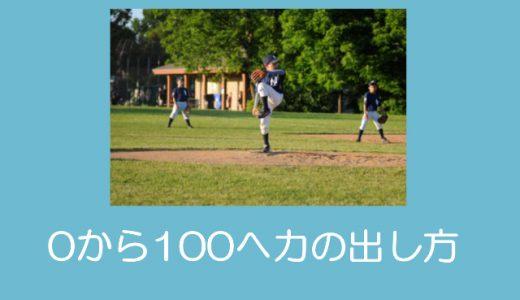 【少年野球】投げるボールが遅い時の対処方法「投手編」