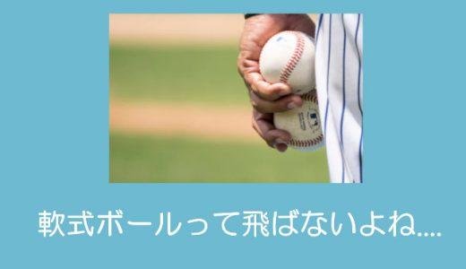 硬式ボールと比べて軟式ボールはなぜ飛ばない?軟式ボールでもホームランを打つ方法