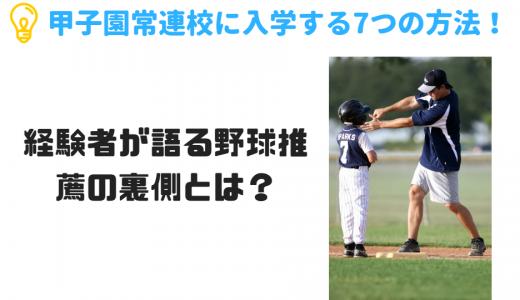 甲子園常連校はどうやって選手を集めているのか?