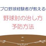 【少年野球】野球肘の治し方
