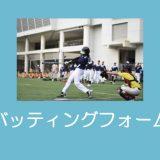 【少年野球】基本のバッティングフォーム