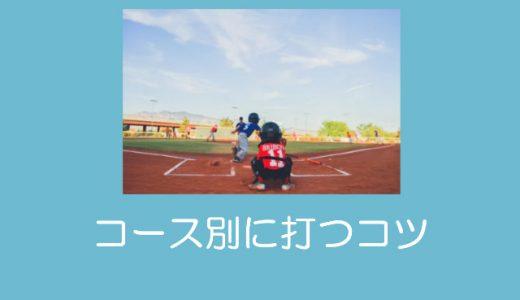 【少年野球】コース別に打つバッティング解説