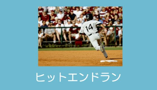 【少年野球】ヒットエンドランをやってみよう!