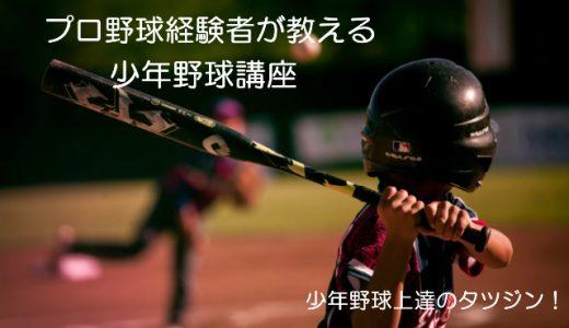 【少年野球】バントを成功させる方法(セーフティーバントとバスター)