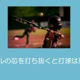 【少年野球】バッターの打ち方、ダイナミックなスイングを心がけよう!
