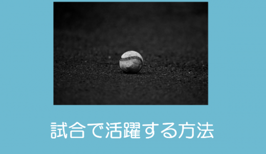 【少年野球】試合で活躍する方法
