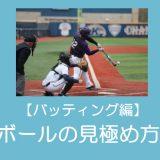 【少年野球】ボールの見きわめ方