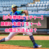 【少年野球ピッチャー】膝割れを直すフォームの矯正方法とは?