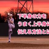 【少年野球ピッチャー】下半身の力をうまく上半身に伝える方法とは?