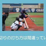 【少年野球】大根切りの教え方はあってるの?バットの出し方解説